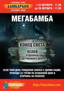 Мегабамба, постер 3