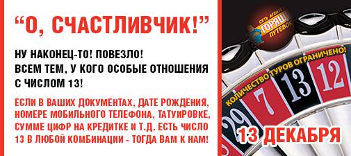 505x225_13_December_Ruletka_rus
