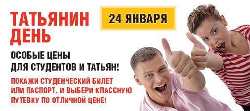506x225_Tatyanin_Den