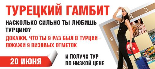 506x225_TurezGambit_v1_rus