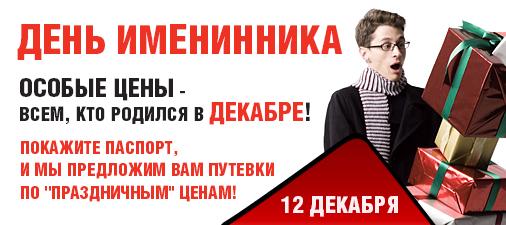 506x225_V4_Den_Imeninnika_December_rus