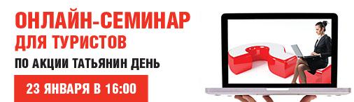 506x225_Webinar_rus_v7_1-(1)