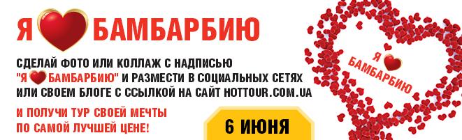 661x201_Love_Bamba_v4_rus
