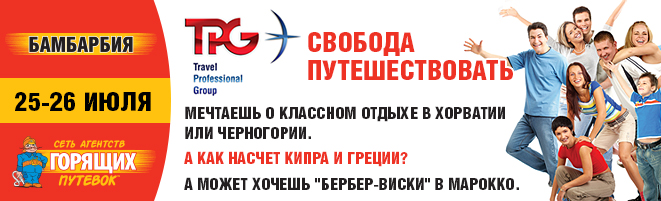 661x201_TPG_v2_rus