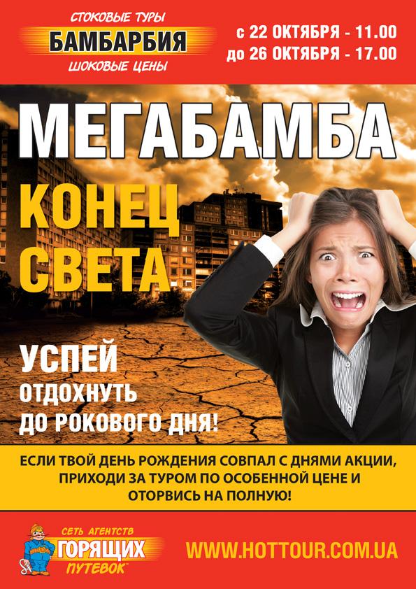 Мегабамба, постер 2