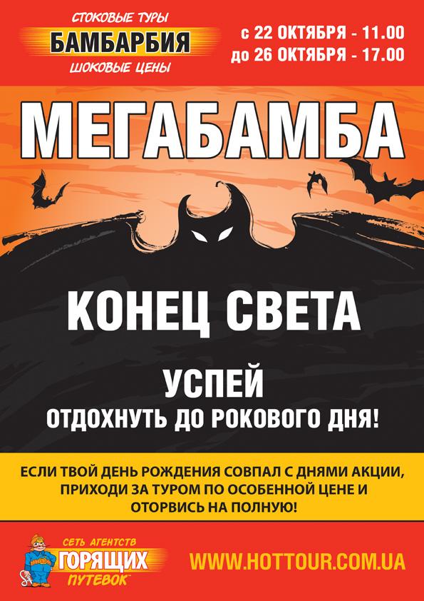 Мегабамба, постер 1