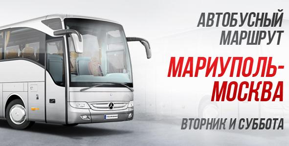 Регулярный автобусный маршрут Мариуполь — Москва — Мариуполь