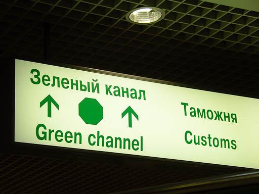 Правила перемещения товаров через государственную границу Украины
