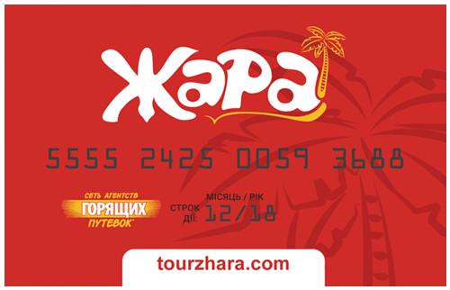 Клубная карта с возможностью покупки тура в кредит