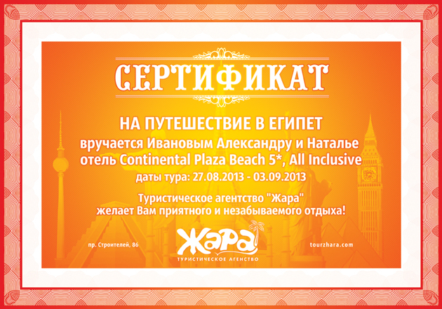 zhara_gift_sertificate_web